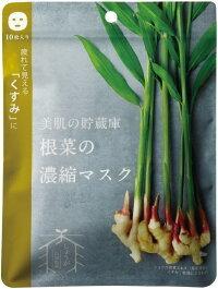 美肌の貯蔵庫 根菜の濃縮マスク 土佐一しょうが 10枚入(美容液160ml) (816076)