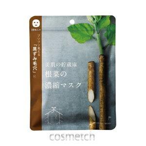 美肌の貯蔵庫 根菜の濃縮マスク 宇陀金ごぼう 10枚入り (816080)