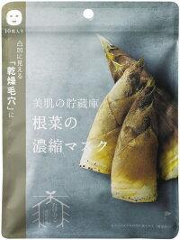 美肌の貯蔵庫 根菜の濃縮マスク 孟宗竹たけのこ 10枚入(美容液160ml) (816082)