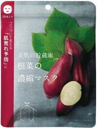 美肌の貯蔵庫 根菜の濃縮マスク 安納いも 10枚入(美容液160ml) (816084)