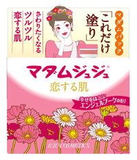 ジュジュ化粧品 マダムジュジュ 恋する肌 (45g)  (817021)