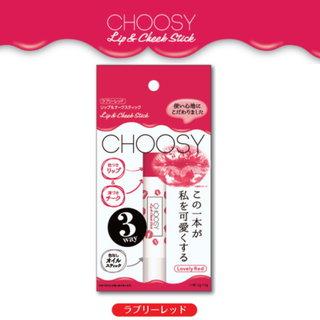 チューシー リップ & チーク スティック ラブリーレッド ( Lovely Red ) (817553)