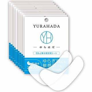 目もと集中美容液シート(2枚入)10回分セット   YURAHADA (834001)