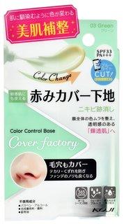 コージー本舗 カバーファクトリー カラーコントロールベース 03 グリーン (856424)