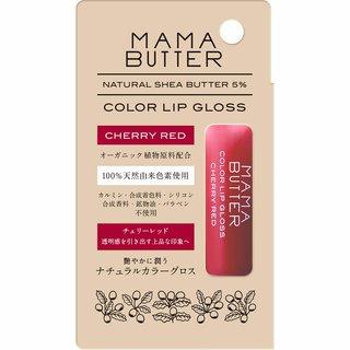 カラーリップグロス | ママバター (MAMA BUTTER) (873797)