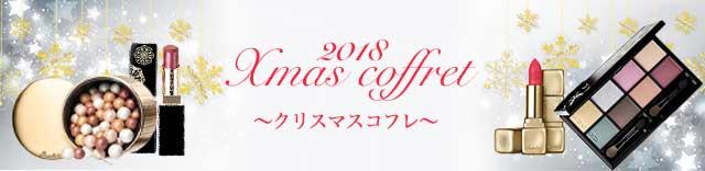 2018クリスマスコフレ