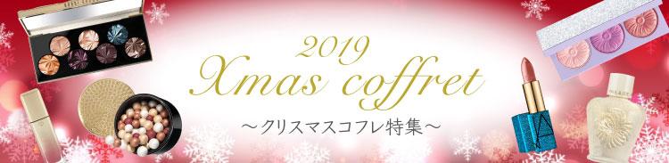 2019クリスマスコフレ