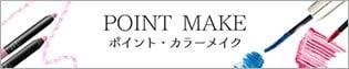 ポイント・カラーメイク