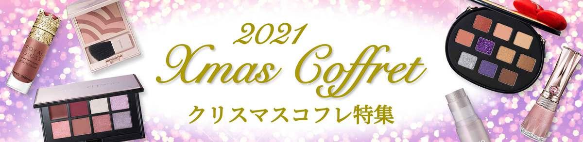 2021クリスマスコスメ