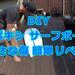 DIY エポキシ サーフボード 小さな傷簡単リペア‼
