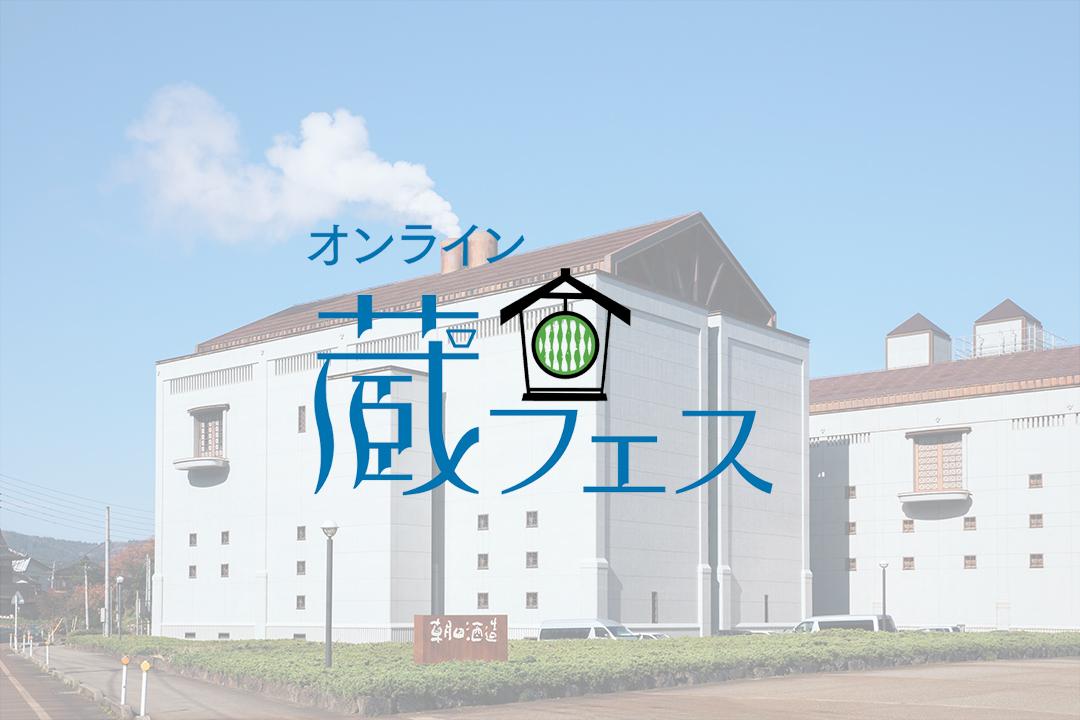 朝日酒造初のオンラインイベント「オンライン蔵フェス2020」を開催