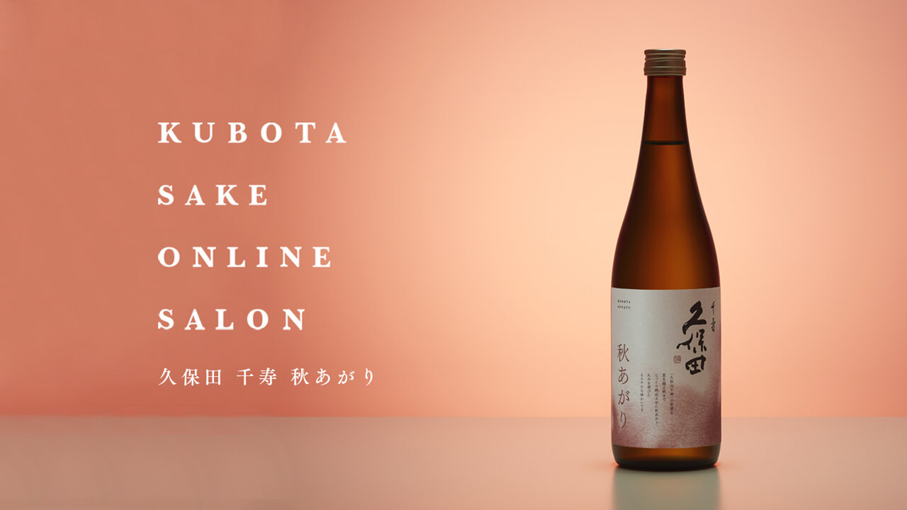 秋ならではの日本酒の楽しみ方を知る、オンラインイベント開催