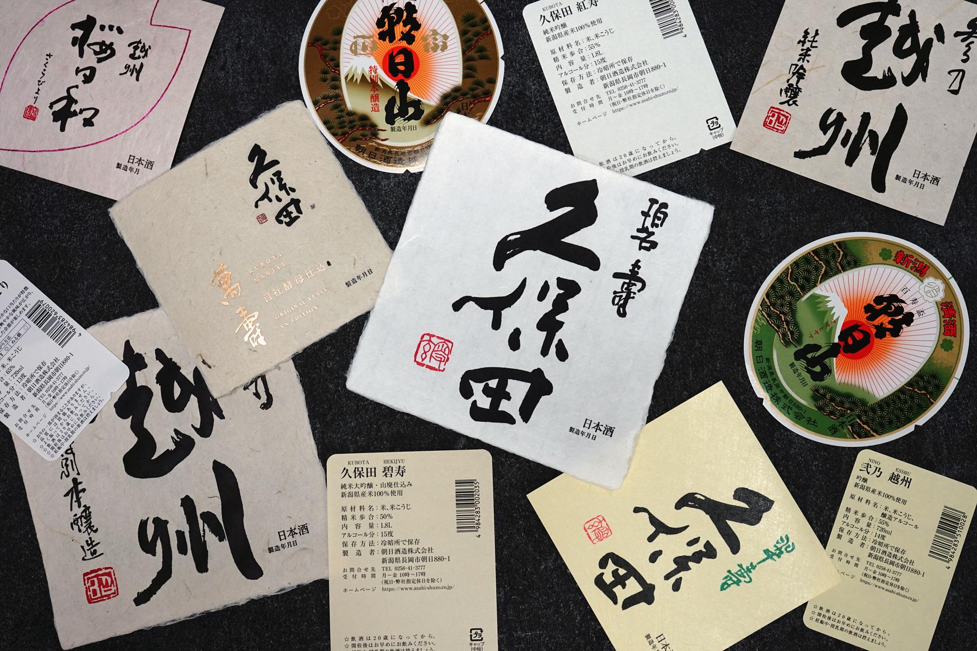 日本酒のラベル表記の見方とは。各項目の意味と商品選びのポイントも紹介