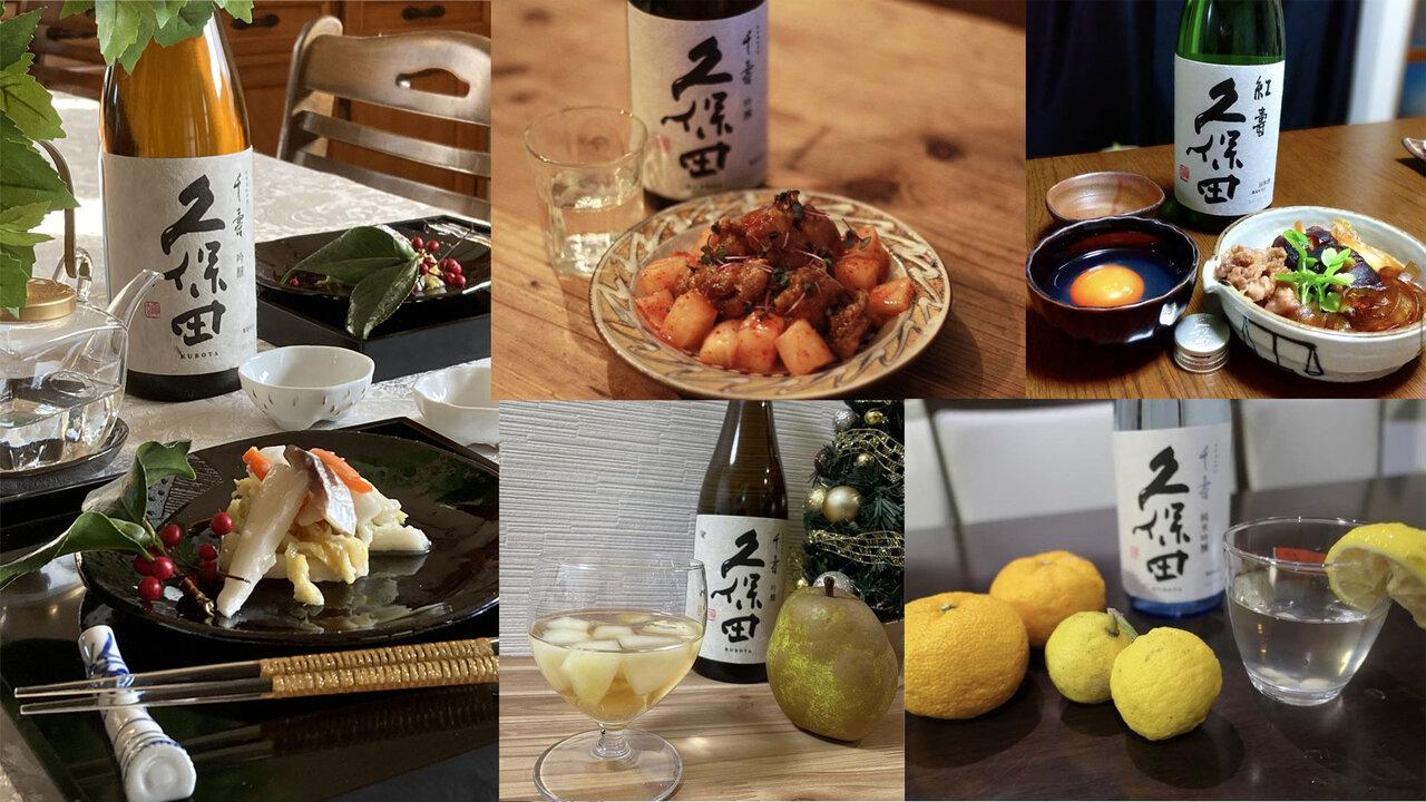 みなさんの「久保田」の楽しみ方を紹介!おすすめのおつまみや飲み方アレンジも