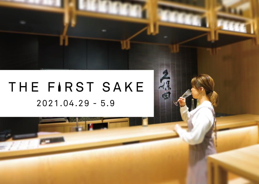 「久保田 スパークリング」で新成人の一人飲みデビューを応援!
