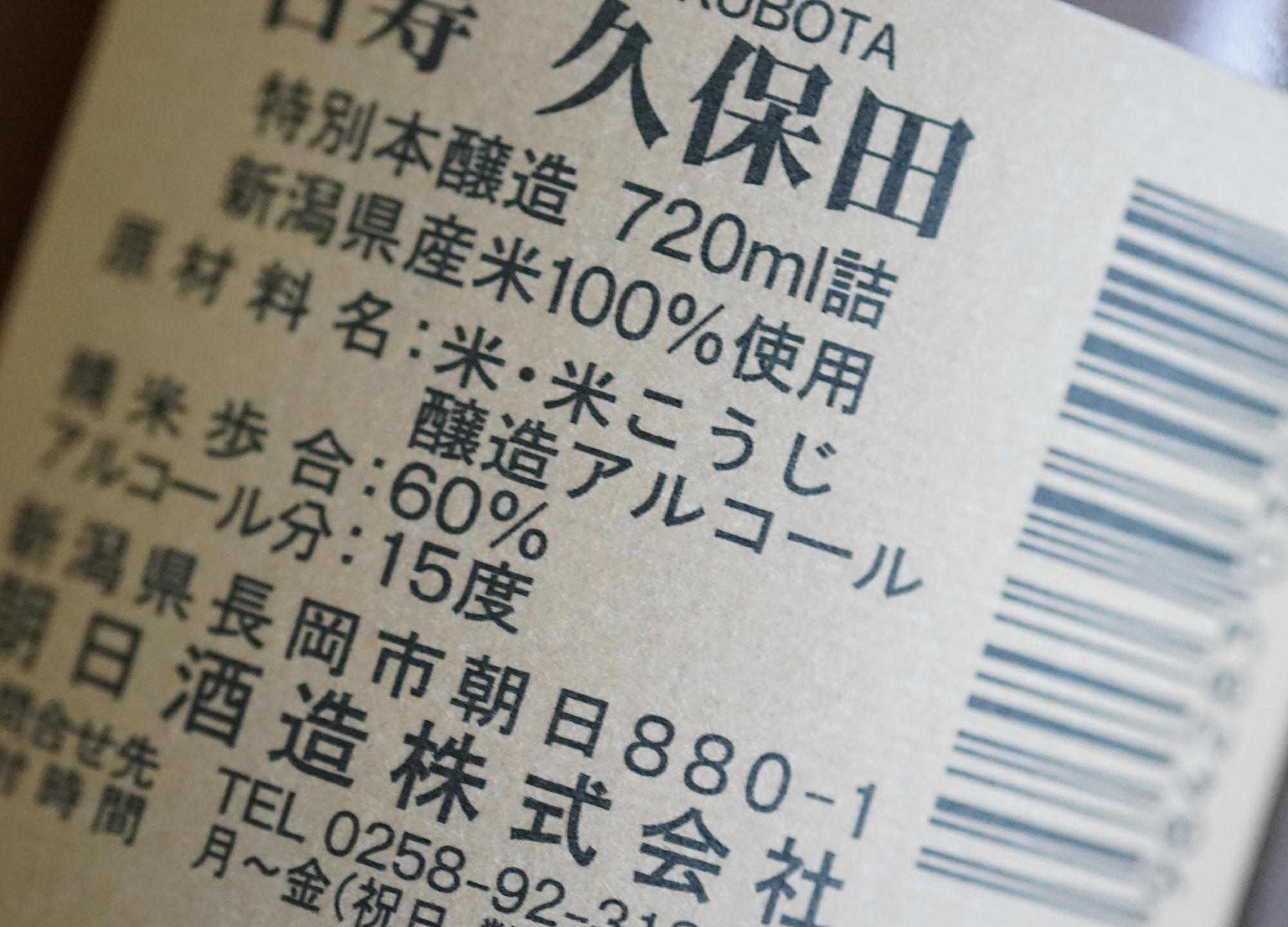 アル添は悪そうは間違い!日本酒に「醸造アルコール」が必要な理由