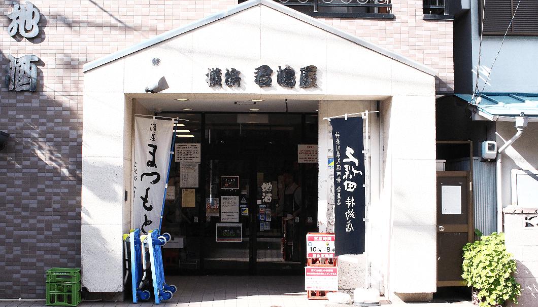 横浜君嶋屋の店舗外観
