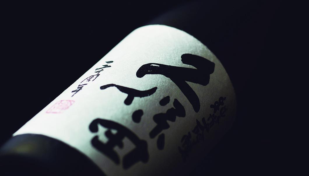 「久保田 30周年記念酒 純米大吟醸」