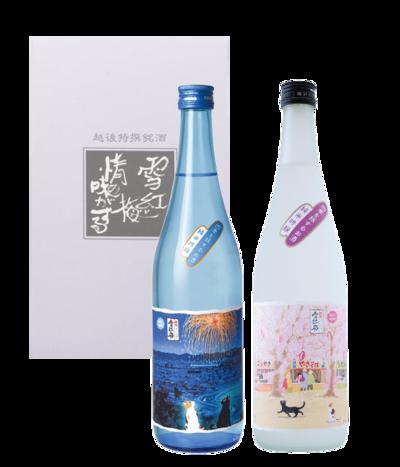 長谷川酒造「越後雪紅梅 四季を旅するお酒 春夏セット」