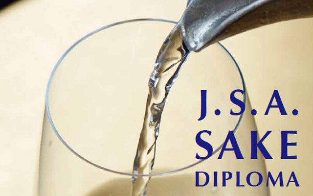 一般社団法人日本ソムリエ協会(J.S.A.)SAKE ...