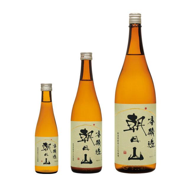 朝日山 本醸造のボトル