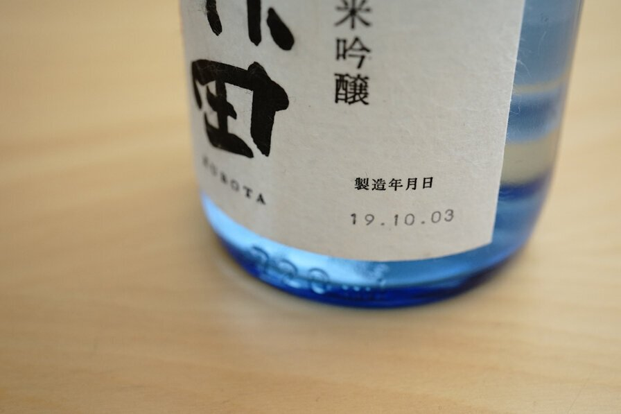 日本酒 久保田 製造年月日 ラベル