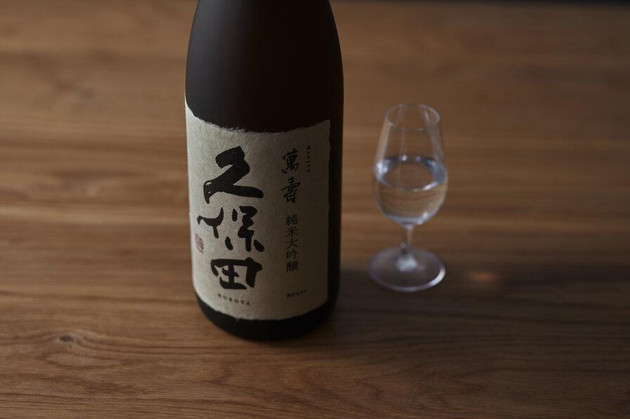 久保田 萬寿とグラスに入った日本酒