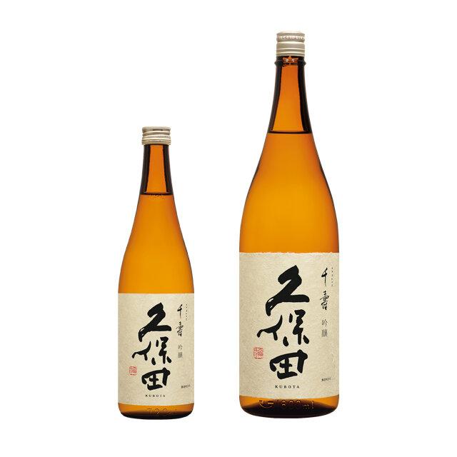 久保田 千寿(吟醸・通年商品)
