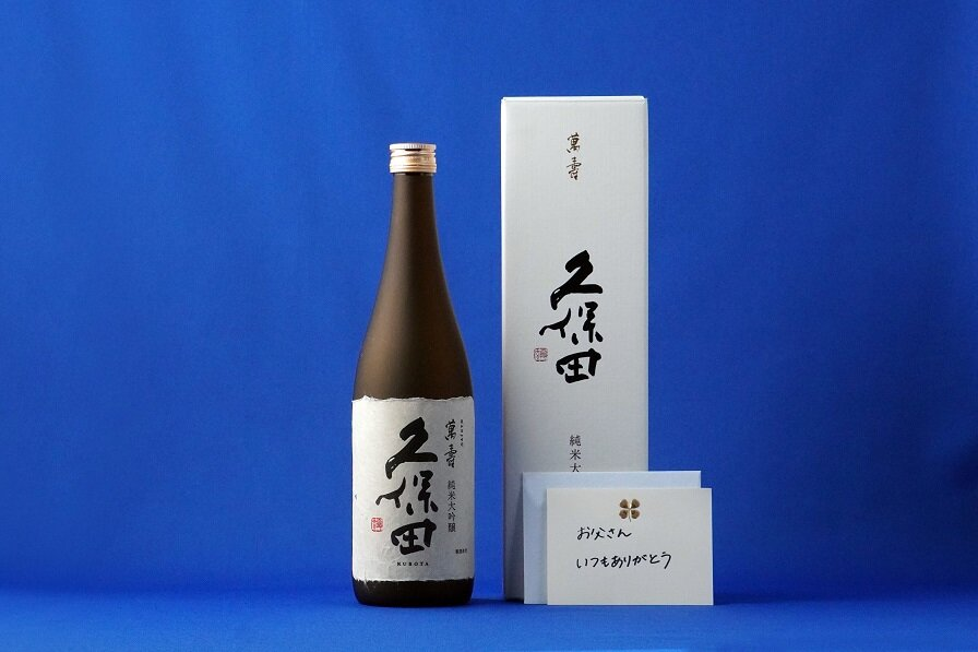 久保田 萬寿