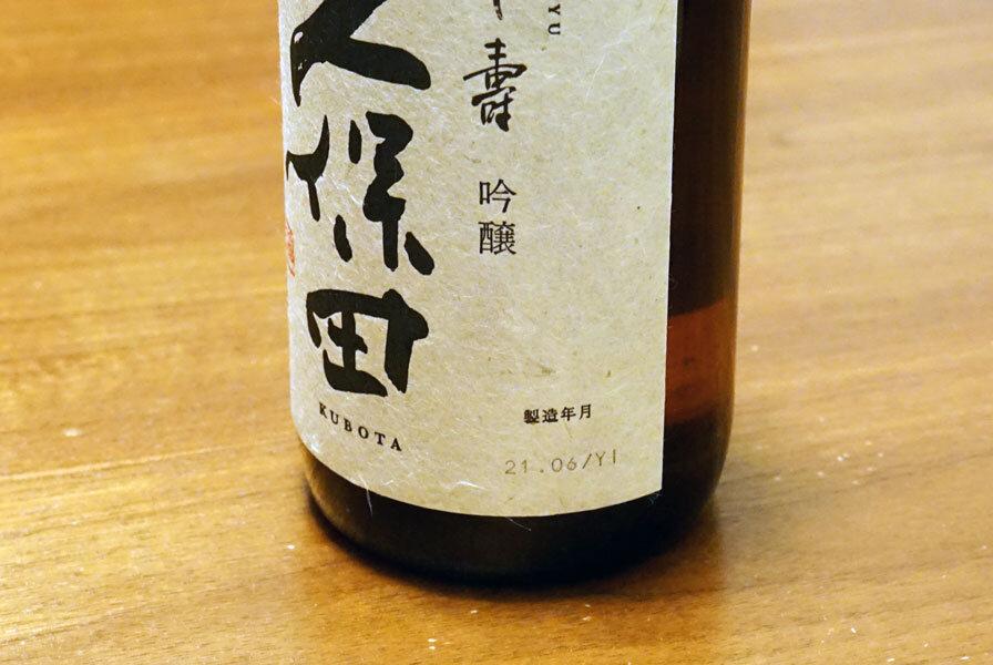 日本酒の製造年月