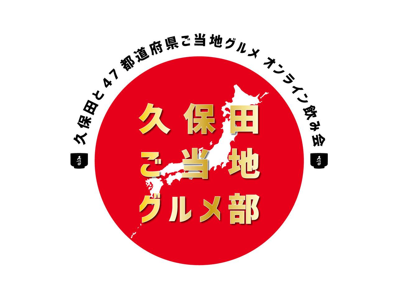 久保田ご当地グルメ部