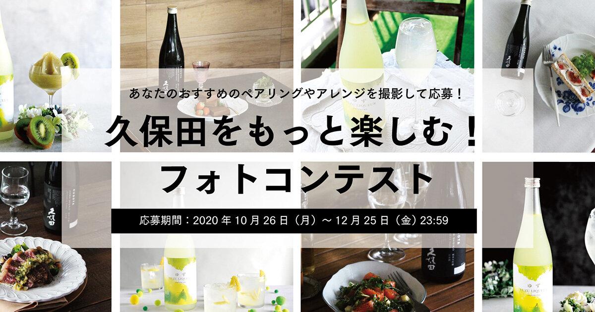 久保田をもっと楽しむ!フォトコンテスト | 久保田 | 朝日酒造