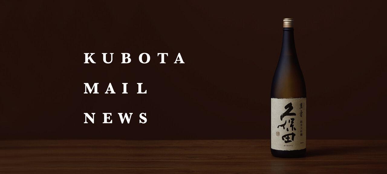 KUBOTA MAIL NEWS | 久保田 | 朝日酒造
