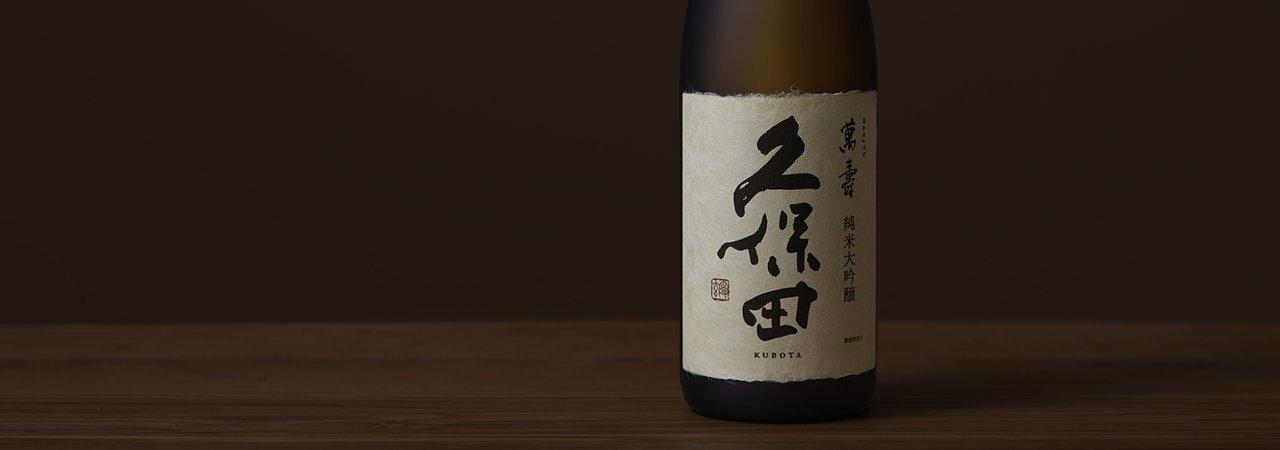 常に進化する美味しさを求めて 杜氏が語る「久保田 萬寿」のあくなき追求 - KUBOTAYA