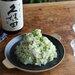 ぐっち夫婦の今日なに飲もう? 青のりとクリームチーズのポテトサラダ - KUBOTAYA