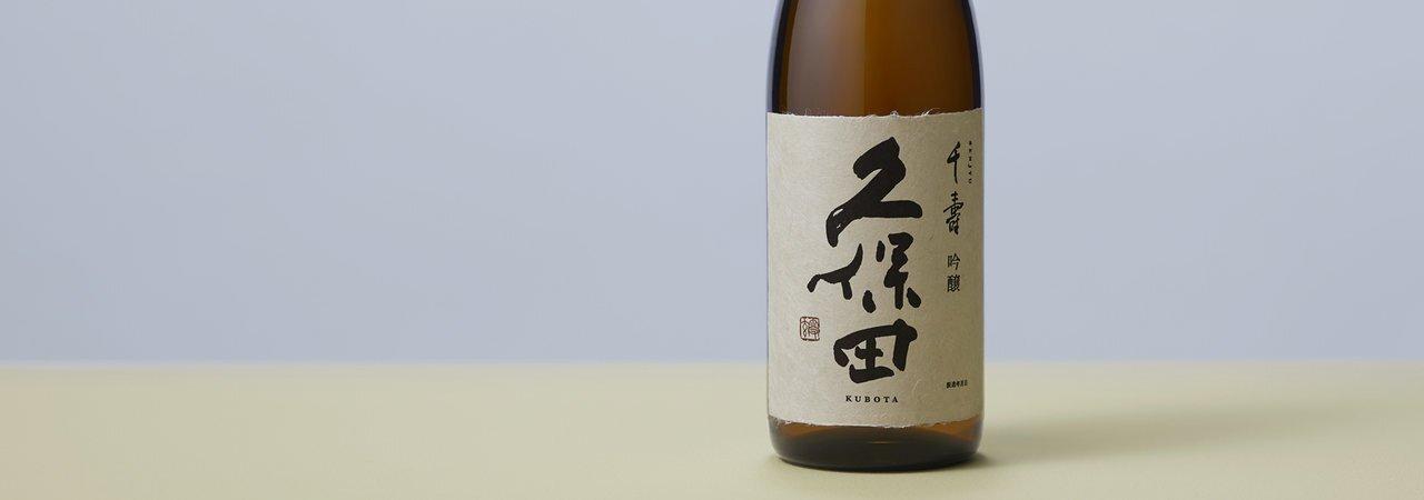 常に進化する美味しさを求めて 杜氏が込めた「久保田 千寿」への想い - KUBOTAYA