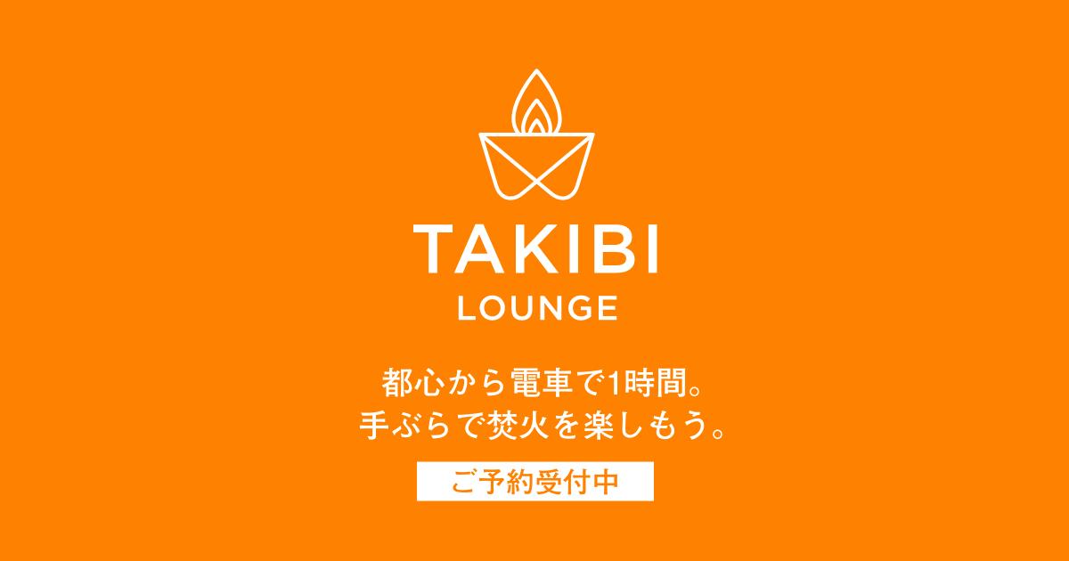 【手ぶらで焚火を楽しもう】TAKIBI LOUNGE | スノーピーク * Snow Peak