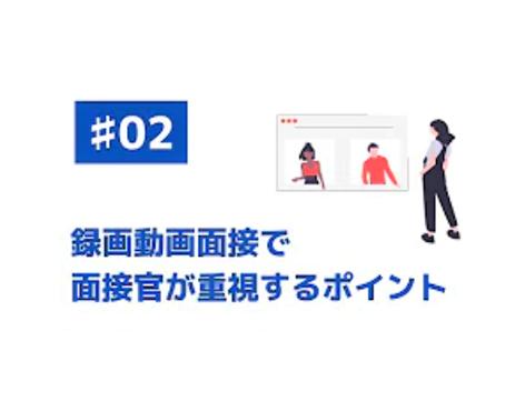 録画面接で面接担当者が見るポイント、気をつけるべきことを解説【人事インタビューVol.2】