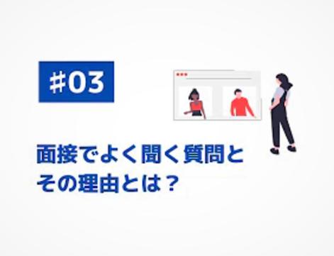 「面接で人事がよく聞く質問とその理由」について解説【人事インタビューVol.3】