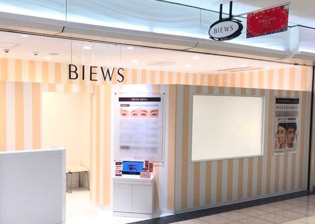 「BIEWS(ビューズ)」店舗写真