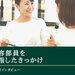 【ピアスグループ】内定者インタビュー「美容部員を目指したきっかけ」は? - PIAStyle(ピアスタイル)|美容が好きな人の、自分らしい働き方が見つかるサイト