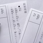 【安積明子】続・4.25参院補選:相も変わらぬ「選挙は勝てばよい」の人々(《あづみん》の永田町ウォッチ㊽)