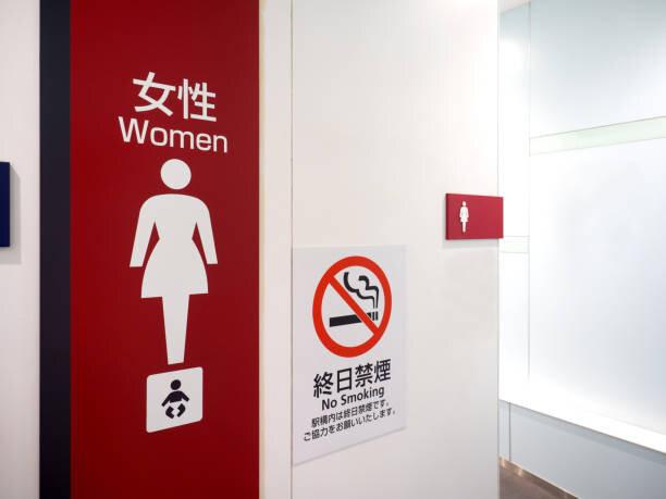 橋本琴絵:LGBT「女性トイレ使用」裁判論考――LGB...