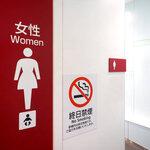LGBT「女性トイレ使用」裁判論考――LGBT差別禁止が女性の危険を助長する【橋本琴絵の愛国旋律㉗】