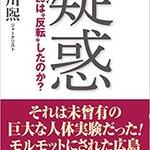 【広島原爆投下は人体実験だった!】ワック新刊 長谷川 煕著「疑惑」のご案内