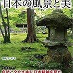 【石 平】『石平の眼 日本の風景と美』【ワック・新刊のご案内】