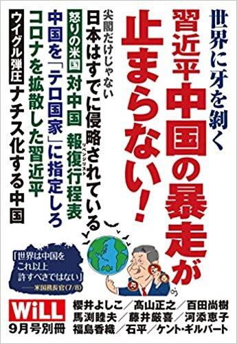 『世界に牙を剝く 習近平中国の暴走が止まらない』は8月...