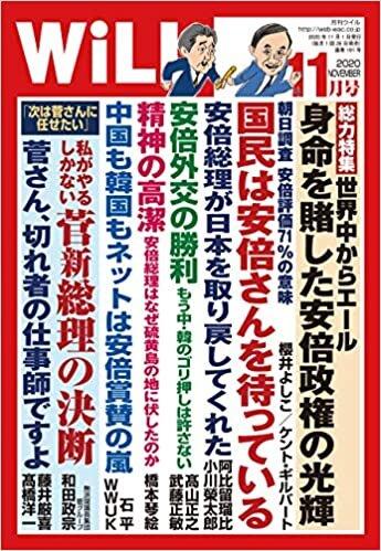 月刊『WiLL』11月号は9月25日(金)発売です!