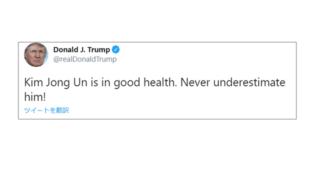 トランプ大統領の奇妙なツイート