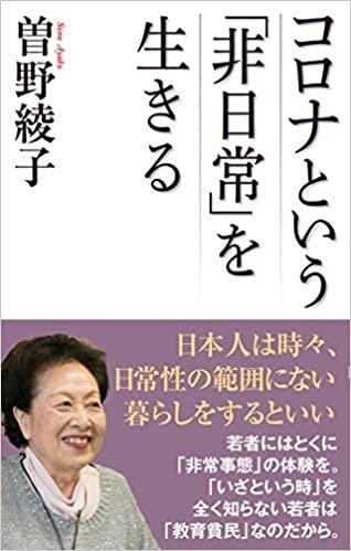 【ワック新刊のご案内】曽野綾子:コロナという「非日常」...